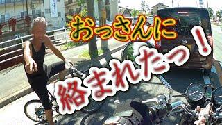 オッサンに絡まれた結果.... Z400FX【Z400J】【モトブログ】 thumbnail