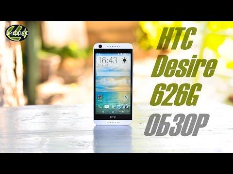HTC Desire 626G | обзор | характеристики | отзывы | сравнение | цена