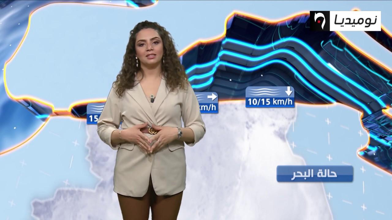 أحوال الطقس المتوقعة بحول الله لليوم الأربعاء 11 مارس 2020