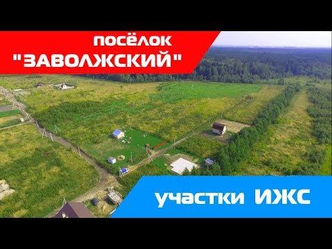 Земельные участки в посёлке Заволжский - купить участок в Твери