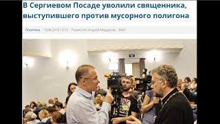 В Сергиевом Посаде уволили священника. № 738