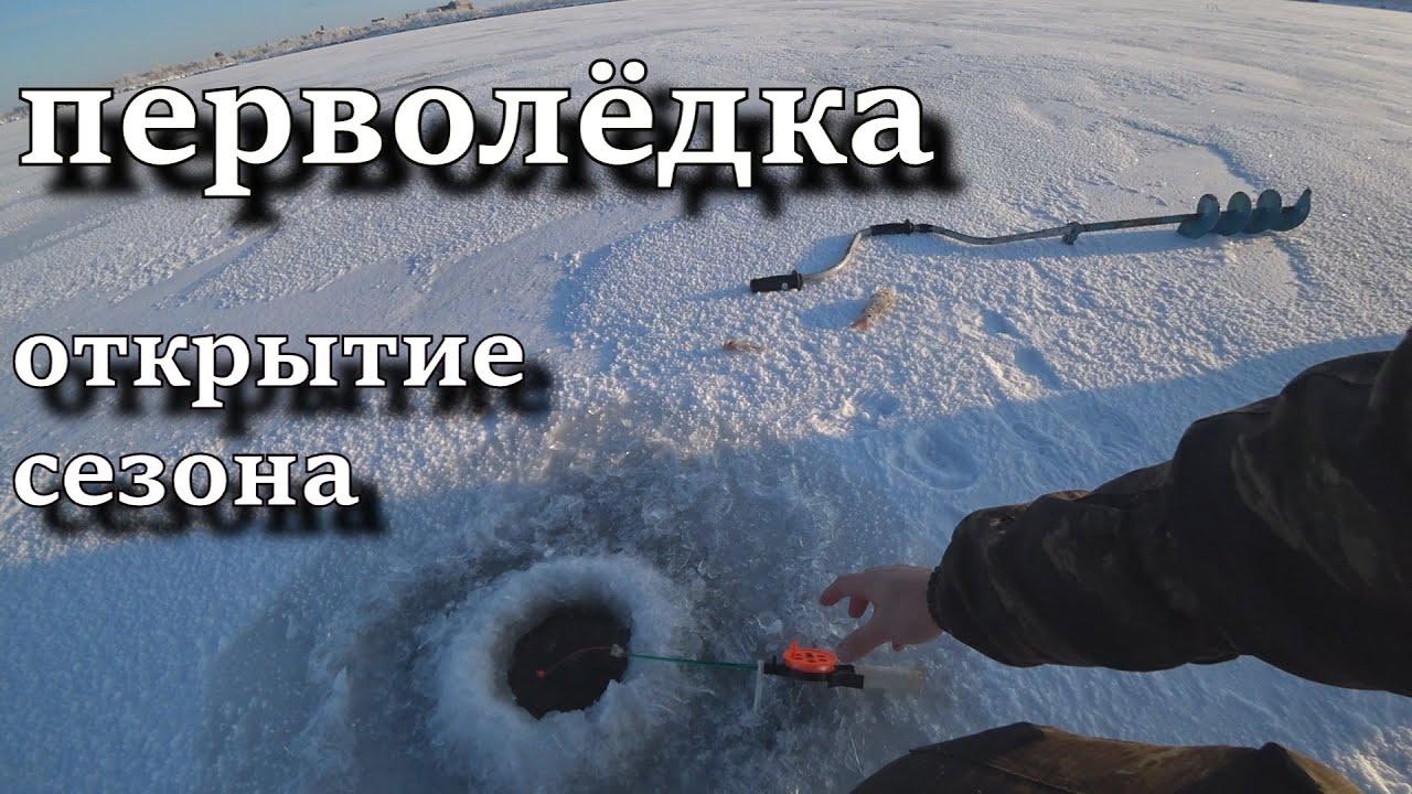 перволёдка  открытие сезона 19 20 зимняя рыбалка