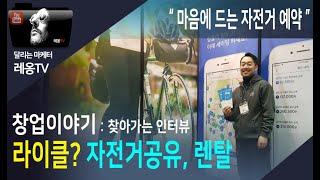 [자전거렌탈] 자전거공유 서비스 라이클? | 전국 어디…
