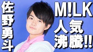 【衝撃】佐野勇斗 さのはやと M!LK アイドル&俳優を両立しながら在籍す...