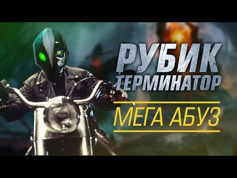 видео: Рубик - Терминатор. МЕГА абуз 7.01!