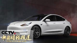 [中国财经报道] 特斯拉员工自曝Model 3生产内幕:为冲产量 偷工减料 | CCTV财经
