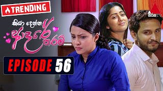 Kiya Denna Adare Tharam (කියා දෙන්න ආදරේ තරම්) | Episode 56 | 27th July 2021 | Sirasa TV Thumbnail