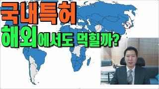 한국에서의 특허는 해외에서도 먹힐까? 해외특허 어느 나…