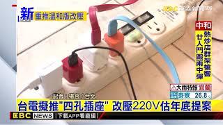 最新》台電擬推「四孔插座」 改壓220V估年底提案