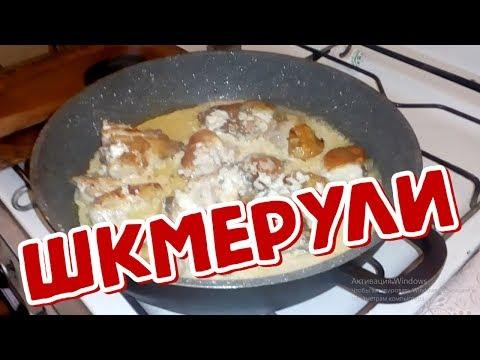Шкмерули - Самый быстрый и лёгкий способ (შქმერული) Цыплёнок в сметанно-чесночном соусе / Чкмерули