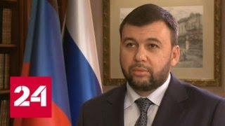 Денис Пушилин: жители Донбасса знают, что не приходить на выборы - неправильно - Россия 24