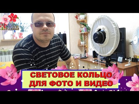 ALIEXSPRESS:  СВЕТОВОЕ кольцо для фото и видеосъемки