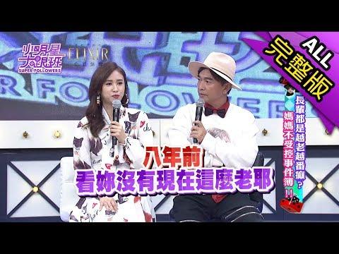 【小大精選】媽!可以學著聽懂人話嗎?2018.03.27小明星大跟班