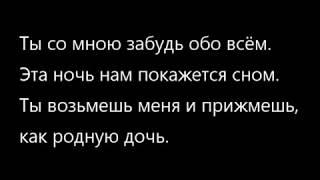 Filatov , Karas feat  Masha - Лирика (Lyrics)