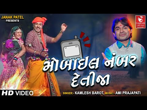 ркоркирлЗ ркдрк╛рк░рк╛ рк╡рк┐ркирк╛ рки ркЪрк╛рк▓рлЗ рк░рлЗ ркорлЛркмрк╛ркИрк▓ ркиркВркмрк░ ркжрлЗркдрлА ркЬрк╛ | Gujarati Adivasi Timli Song | Kamlesh Barot