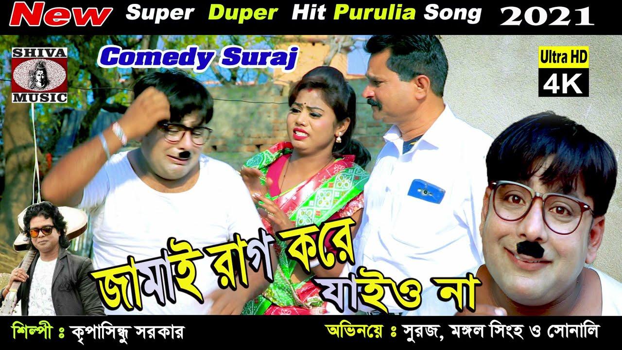 Jamai rag kore jaio na | Bangla/Bengali Song | Shiva Music