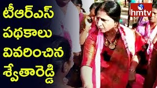 Jadcherla TRS Candidate Laxma Reddy Wife Swetha Reddy Election Campaign in Midzal | hmtv
