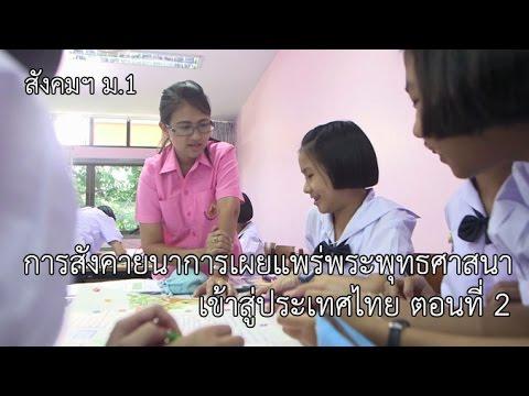 สังคมฯ ม.1 การสังคายนาและเผยแผ่พระพุทธศาสนาเข้าสู่ประเทศไทย ตอนที่ 2 ครูดวงพร เฉลยนาค