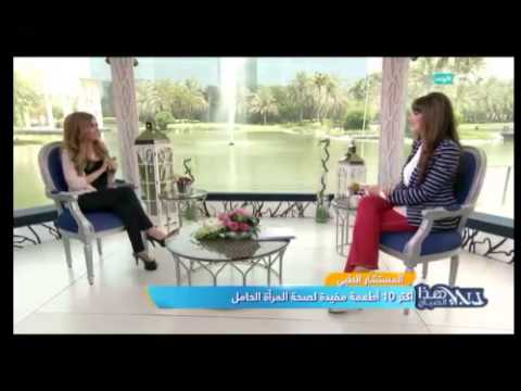 Pregnant Superfood Dr.Dana Al Hamwi Dubai TV