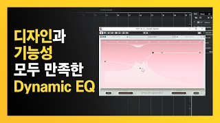 너무 간단하지만 효과적인 Dynamic EQ // Smooth Operator // 추가할인 코드