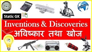 Inventions and Discoveries अविष्कार और खोज inventors अविष्कारक static gk in hindi english