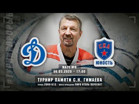 Динамо - Ска-Юность, 2009-U12, 6 марта 2020 в 17:00 (MSK), Пересвет