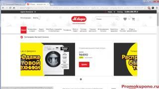 Магазин М видео акции(Promokupono.ru-сайт предлагающий бесплатные промокоды,купоны,скидки и акции., 2015-02-03T00:13:51.000Z)