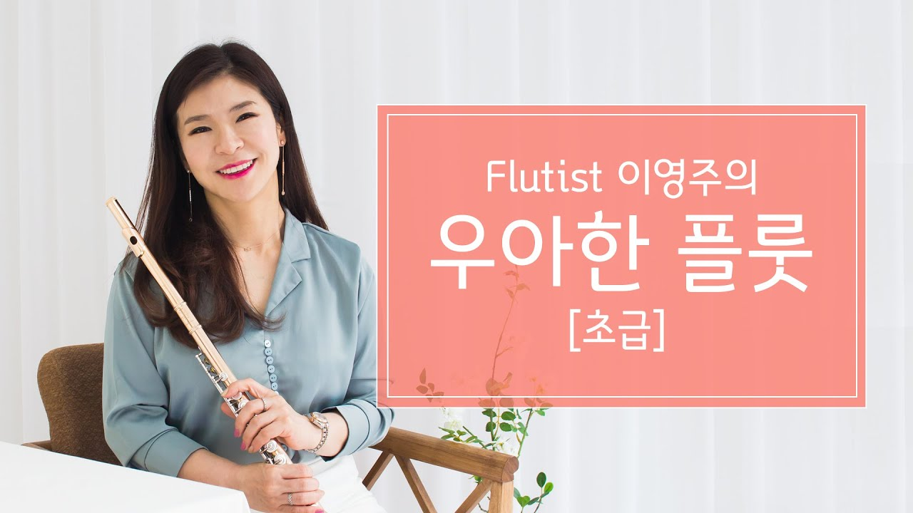 플룻 배우기 : 우아한 플룻 [초급] 강좌 맛보기 / Flute Lesson