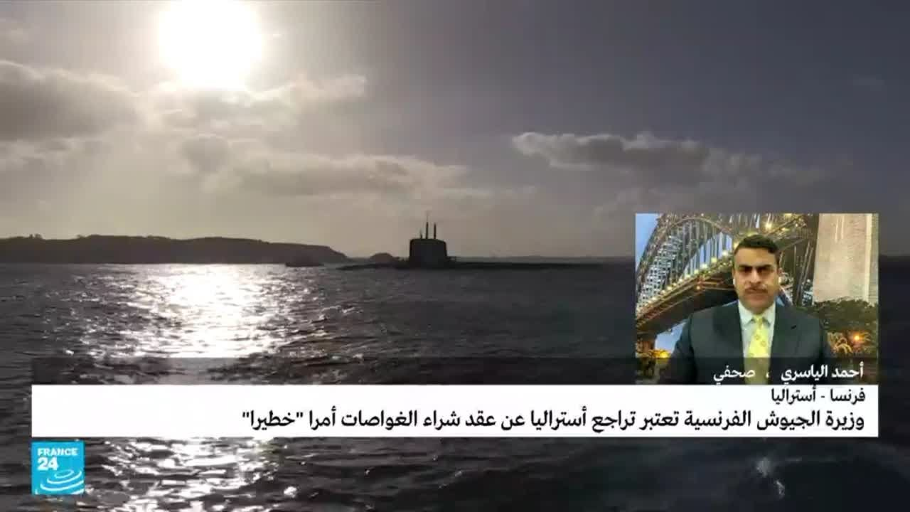 وزيرة الجيوش الفرنسية تصف موقف أستراليا من إلغاء صفقة الغواصات الفرنسية -بالخطير-  - نشر قبل 3 ساعة