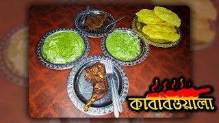 Gambar cover শাহী কাবাবের আস্তানা। Kababwala   কাবাবওয়ালা । Khilgaon Railgate   Food Faculty