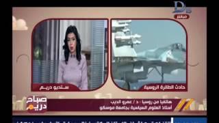 صباح دريم مع مها موسى حلقة 30-12-2016