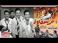 الفيلم العربي - آخر شقاوة - بطولة  احمد رمزى و حسن يوسف