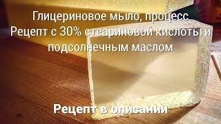 Прозрачное глицериновое мыло с нуля на стеариновой кислоте и подсолнечном масле. Рецепт и процесс.