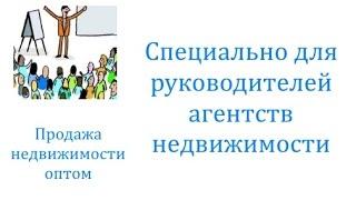 Продажа недвижимости оптом. Специально для руководителей агентств недвижимости.(http://realtor4million.ru/realestate-bulksales Пройдите он-лайн тренинг