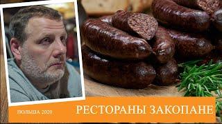 Польская кухня. Рестораны Закопане