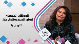 الممثلان المصريان ايمان السيد وطارق جلال - الكوميديا - حلوة يا دنيا