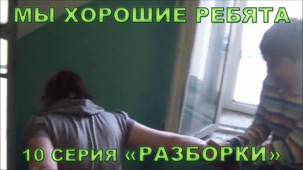 Мы хорошие ребята - 10 Серия (18.05.2012) | 2 СЕЗОН