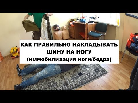 Как наложить шину на ногу