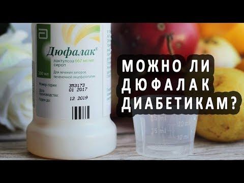 Можно ли больным диабетом использовать Дюфалак?