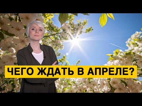 Будьте готовы! Чего ждать украинцам в апреле?