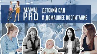 Две мамы ПРО Детский сад и домашнее воспитание | Частный детский сад, семейное образование