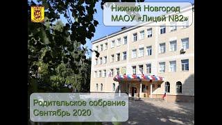 Родительское собрание. 16 сентября 2020 г. в 18:00. Лицей 82 г. Нижний Новгород