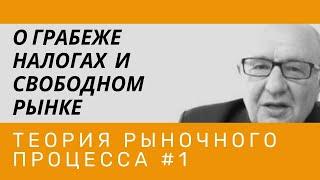 О грабеже, налогах и свободном рынке. Теория рыночного процесса #1. Неизвестная экономика.
