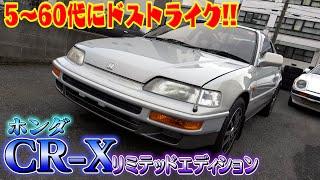 トヨタ、日産よりもデザインが一歩先をいっていたと言われる時代の1台。 このデザインに憧れていた方も多いのでは? そんな名車がなんと! 気になる金額は動画後半で!