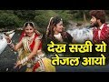 New Rajsthani Dj Tejaji Song 2017 देख सखी यो तेजल आयो Blockbaster Tejaji Song