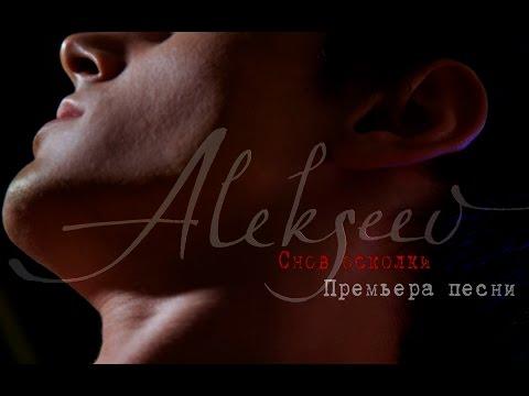 Микс– ALEKSEEV - Снов Осколки