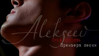 ALEKSEEV - Снов осколки (Lyrics video)