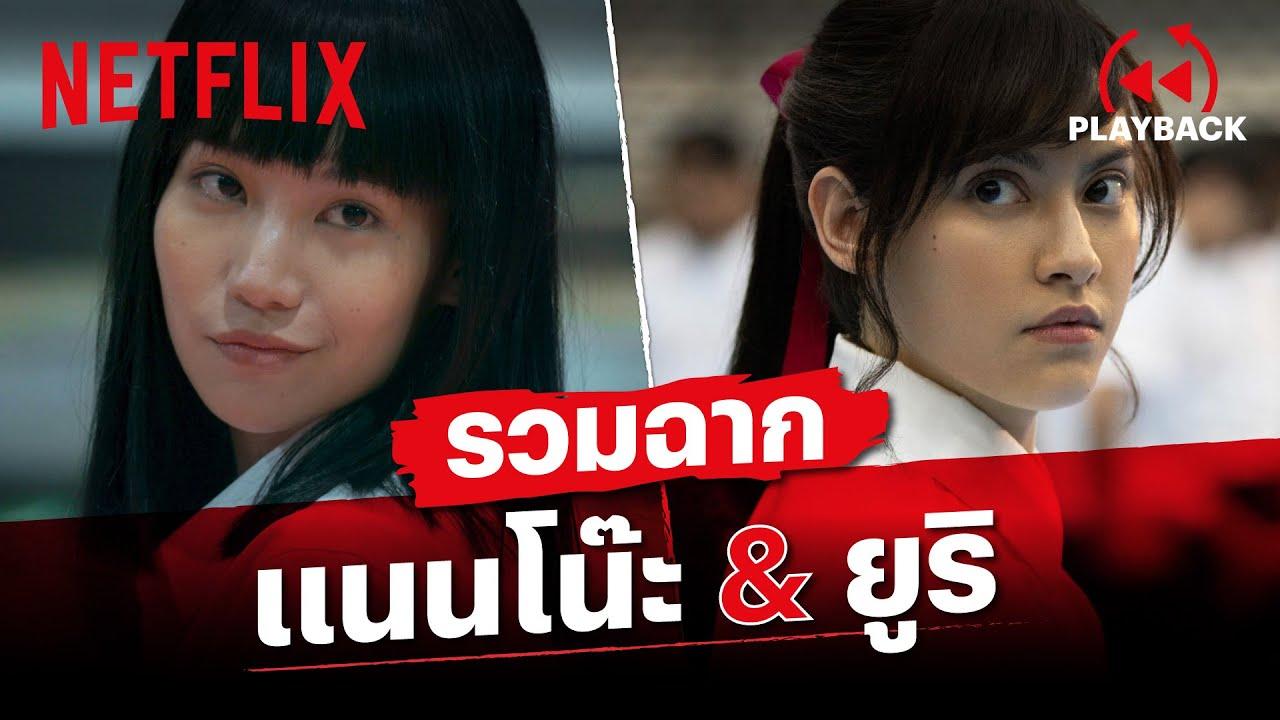 รวมโมเมนต์ 'แนนโน๊ะ' \u0026 'ยูริ' เจอกันทีไร มีเรื่องตลอด! | เด็กใหม่ ซีซั่น 2 | Netflix