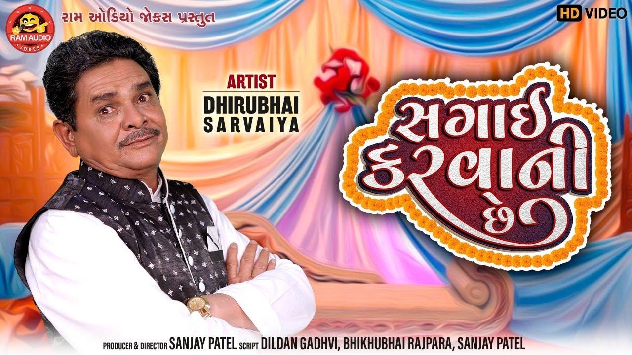 Sagai Karvani Chhe  ||Dhirubhai Sarvaiya||New Gujarati Comedy 2020||સગાઇ કરવાની છે||Ram Audio Jokes