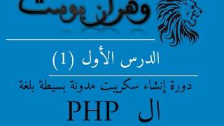 دورة إنشاء سكريبت مدونة بلغة ال php ( للمبتدئين ) - الدرس الأول